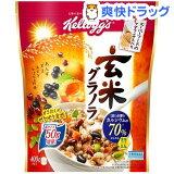 ケロッグ 玄米グラノラ 徳用袋(400g)