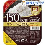 富山県コシヒカリ使用 マイサイズ マンナンごはん(140g)
