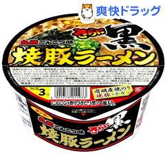 サンポー 焼豚ラーメン 黒★税抜1900円以上で送料無料★サンポー 焼豚ラーメン 黒(1コ入)