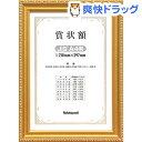 ナカバヤシ 木製賞状額 金ケシ A4判(JIS規格) フ-KW-202J-H(1コ入)【ナカバヤシ】