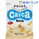 カフカ 袋 極うまミルク味★税込1980円以上で送料無料★