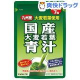 国産大麦若葉青汁(3g*7包)