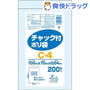 オルディ チャック付ポリ袋 透明 C-4幅70*高100*厚0.040mm(200枚入)