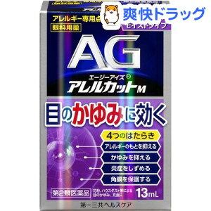 【第2類医薬品】エージーアイズ アレルカットM(13mL)【エージー】