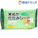米ぬかたたみシート(20枚入)