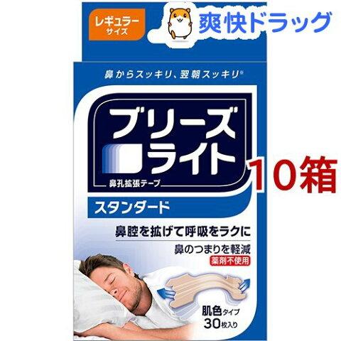 ブリーズライト スタンダード 肌色 レギュラー 鼻孔拡張テープ 快眠・いびき軽減(30枚入*10箱セット)【ブリーズライト】