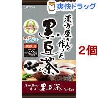 漢方屋さんの作った黒豆茶
