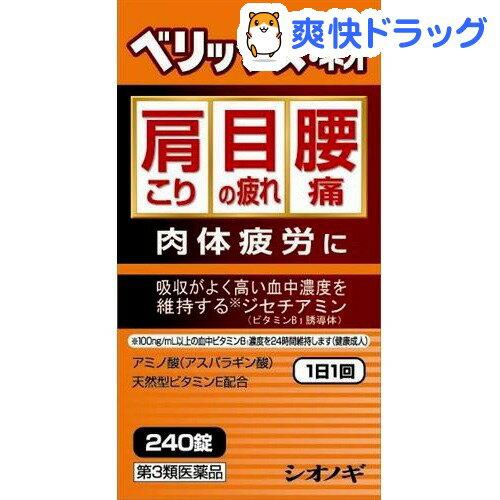 栄養剤, 第三類医薬品 3(240)