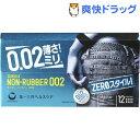 コンドーム サンシー ノンラバー ゼロゼロツー(12コ入)【サンシー】[避妊具]