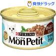 モンプチ缶 あらほぐし仕立て ツナのグリル(85g)【モンプチ】[モンプチセレクション 缶]