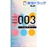 コンドーム/ゼロゼロスリー(003) 3色カラー(12コ入)