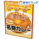 大阪・難波 自由軒 お家で食べれる名物カレー レトルトパック(200g)