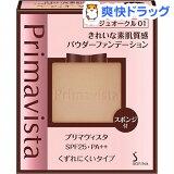 【おまけ付】プリマヴィスタ きれいな素肌質感 パウダーファンデーション ベージュオークル 01(9g)