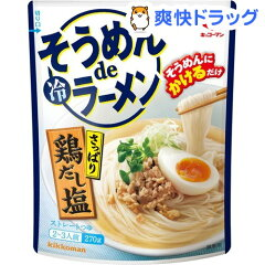 キッコーマン そうめんdeラーメン さっぱり鶏だし塩★税抜1900円以上で送料無料★キッコーマン ...