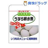 サンヨー お料理素材 うずらの卵水煮(7コ入)