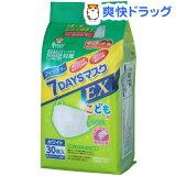 フィッティ 7デイズマスクEX エコノミーパック ケース付 キッズ ホワイト(30枚入)