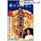 広東名菜 赤坂璃宮 八宝菜の素(2人前*2回分)
