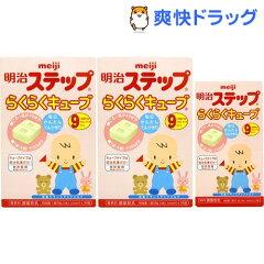 明治ステップ らくらくキューブ パック / 明治ステップ / 粉ミルク フォローアップミルク☆送料...