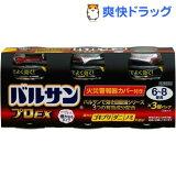 バルサン プロEX 6〜8畳用(20g*3コ入)