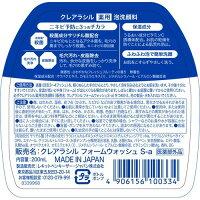 クレアラシル薬用泡洗顔フォーム10
