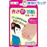 足指小町 巻き爪予防サポーター 左右兼用 Mサイズ(2コ入)