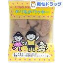 【訳あり】げんきタウン のりものクッキー(25g)【げんきタウン】