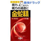 【第1類医薬品】金蛇精(糖衣錠)(180錠)【送料無料】