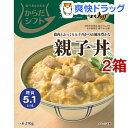 からだシフト 糖質コントロール 親子丼(210g*2コセット...