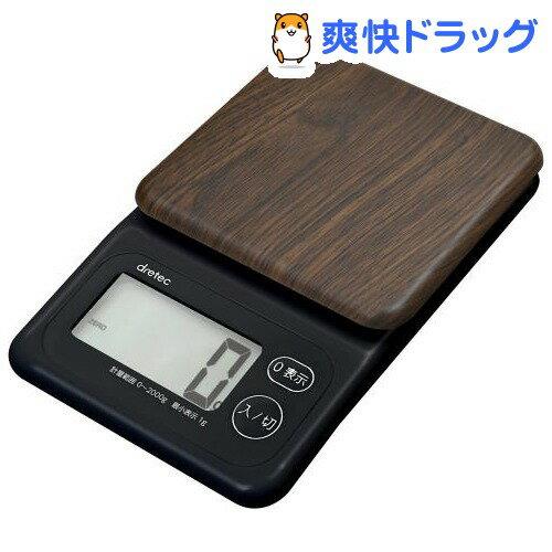 ドリテック デジタルスケール フォレスト 2kg ダークウッド KS-276DW(1台)【ドリテック(dretec)】