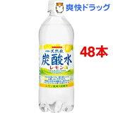 伊賀の天然水炭酸水 レモン(500mL*48本セット)