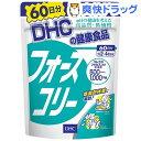 DHC フォースコリー 60日分(240粒)【DHC サプリ...