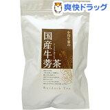 小川生薬の国産牛蒡茶 ティーバッグ(1.5g*30袋入)