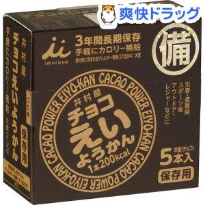 【非常食に最適!】井村屋 チョコえいようかん(5本入)[非常食 防災グッズ]