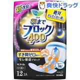 ロリエ 超吸収ガード 400(12コ入)