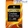 トワイニング ティーバッグ セイロンオレンジペコ(2.0g*20袋入)【トワイニング(TWININGS)】[トワイニング オレンジペコ 紅茶 セイロン]