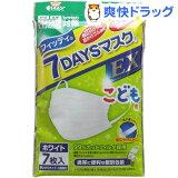 フィッティ 7デイズマスクEX キッズ ホワイト(7枚入)
