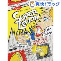 ノーベル製菓スーパーレモンキャンデー