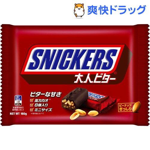 【訳あり】スニッカーズ 大人ビター ファンサイズ(160g)