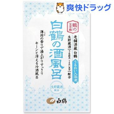 白鶴の酒風呂 生貯蔵酒配合(25mL)