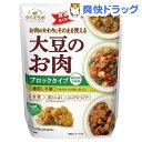 ダイズラボ 大豆のお肉(大豆ミート) ブロックタイプ(200g)【マルコメ ダイズラボ】