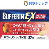 バファリン かぜEX錠(セルフメディケーション税制対象)(27錠)