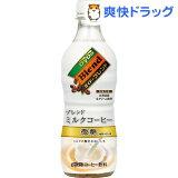 ダイドーブレンド ミルクコーヒー(450mL*24本入)