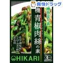 光食品 有機青椒肉絲の素(100g)