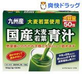 国産大麦若葉青汁(3g*50包)