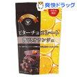 ひとりじめスイーツ ビターチョコレート 贅沢オランジェ(60g)