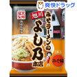 旭川みそラーメンのよし乃本店 みそ味(125g)