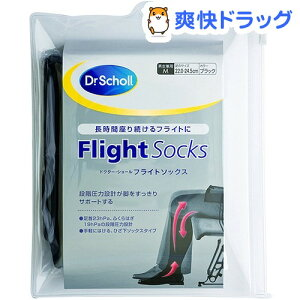 ドクターショール フライトソックス コットンフィール / ドクターショール☆送料無料☆ドクター...