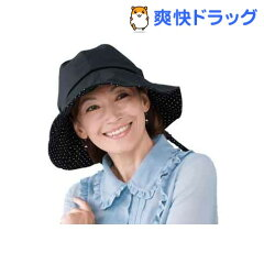 岡田美里プロデュース ミリミリ 風の日もかぶれる帽子 BK(1コ入)【ミリミリ】[帽子 UVケ…