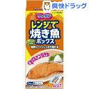 クックパー レンジで焼き魚ボックス 1切れ用(4コ入)【クックパー】