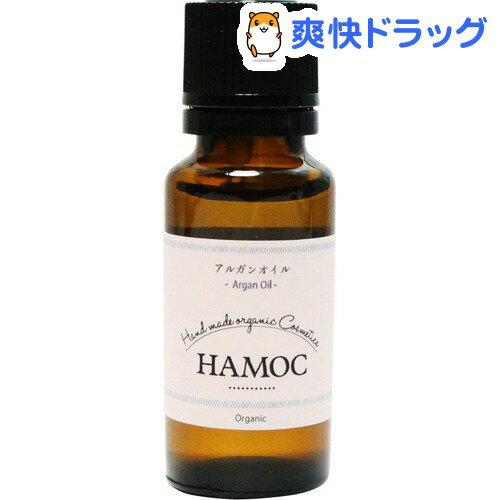HAMOCベジタブルオイル / アルガンオイル / 20ml